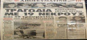 Karaiskakis-Stadium-Disaster–1981